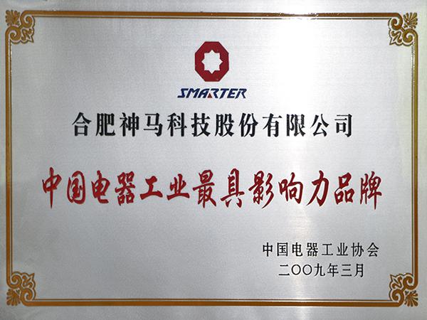 中国电器工业协会最具影响力品牌
