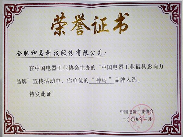 """中国电器工业最具影响力品牌""""神马"""""""