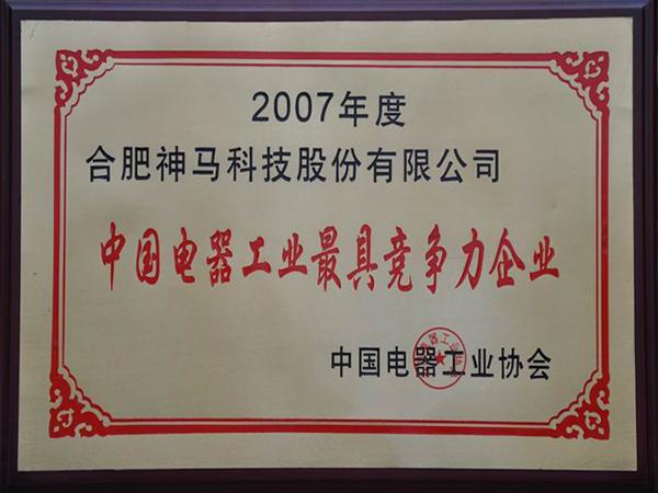 中国电器工业协会最具竞争力企业